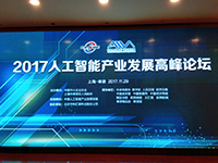 上海力净受邀参加2017人工智能产业发展高…